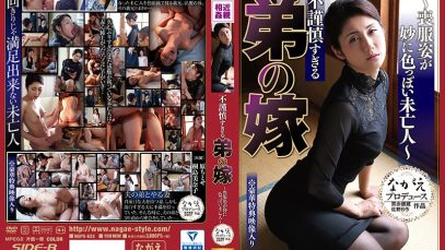NSPS-633 My Brother's Daughter Who Is Too Impatient – Widowing Appearance Strangely Sexy Widow