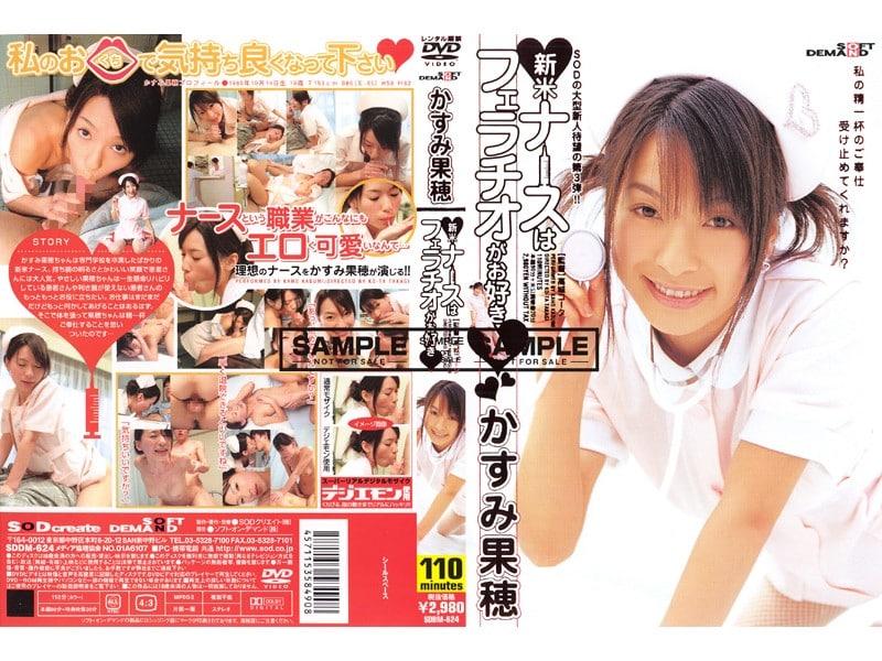 SDDM-624 Kaho Kasumi